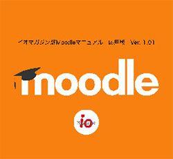 Moodleマニュアル